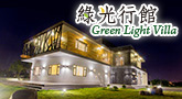 Green Light Villa - 最新開幕
